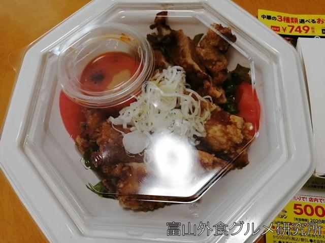 バーミヤン大判油淋鶏