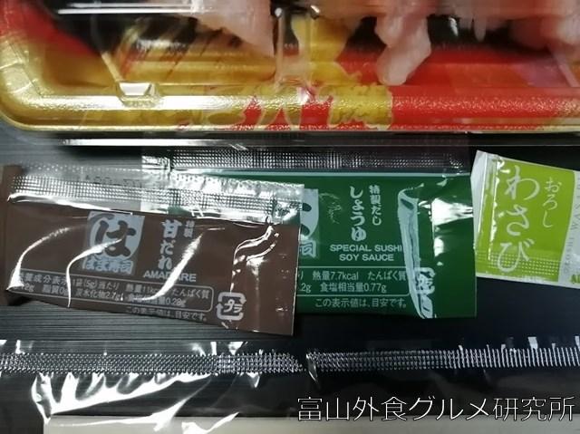 はま寿司 大トロ祭り!