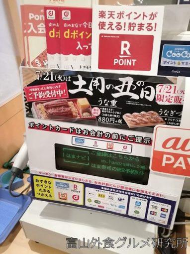 はま寿司 大トロ祭り