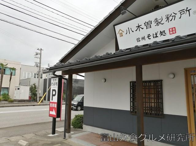 小木曽製粉所 富山中島店
