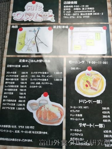 カフェ アウル/cafe OWL