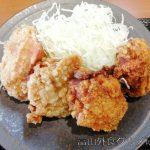 からやま 富山飯野店 赤カリって辛いの?合盛り定食食べてきた!割引券無期限にして欲しいな!
