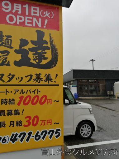 麺屋達 掛尾店