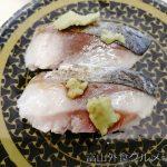 はま寿司 平日90円食べてきた!お盆お正月はどうなるの?