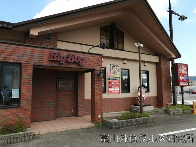 ビッグボーイ富山今泉店