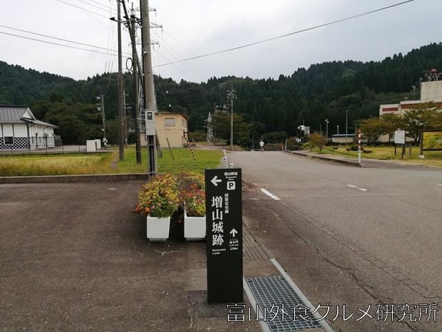 増山城 駐車場