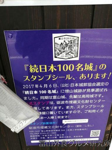 増山城 スタンプ