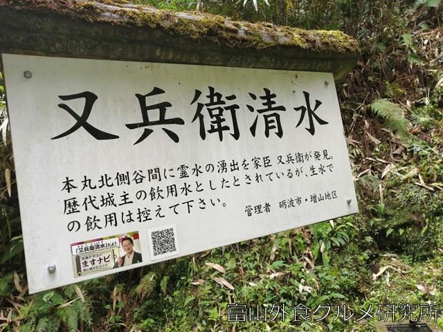 増山城 又兵衛清水