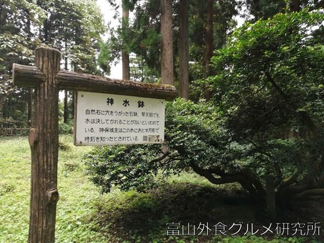 増山城 神水鉢