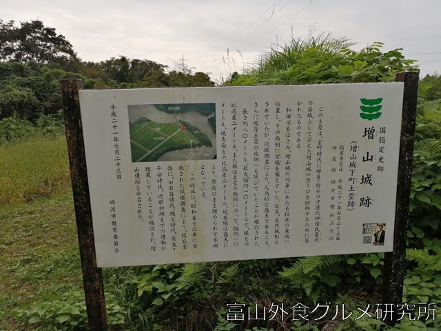 増山城土塁跡
