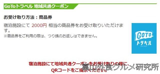 2000円分の地域共通クーポン