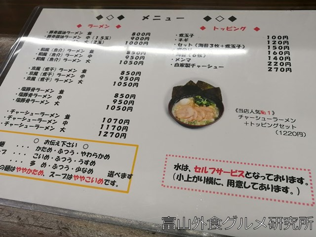 麺王 富山 メニュー