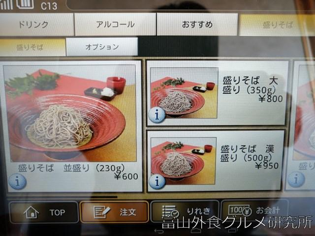 オリンバ 蕎麦 メニュー