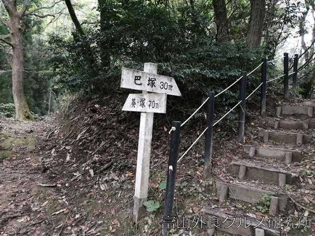 巴塚・葵塚