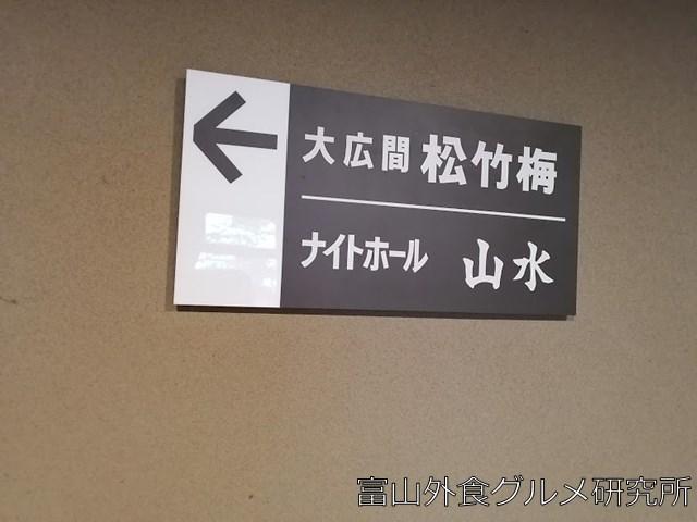 宮島温泉 滝乃荘