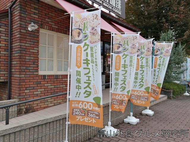 高倉町珈琲 富山黒瀬店