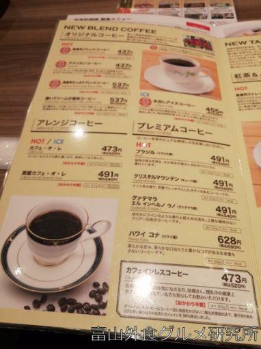 高倉町珈琲 富山黒瀬店 メニュー