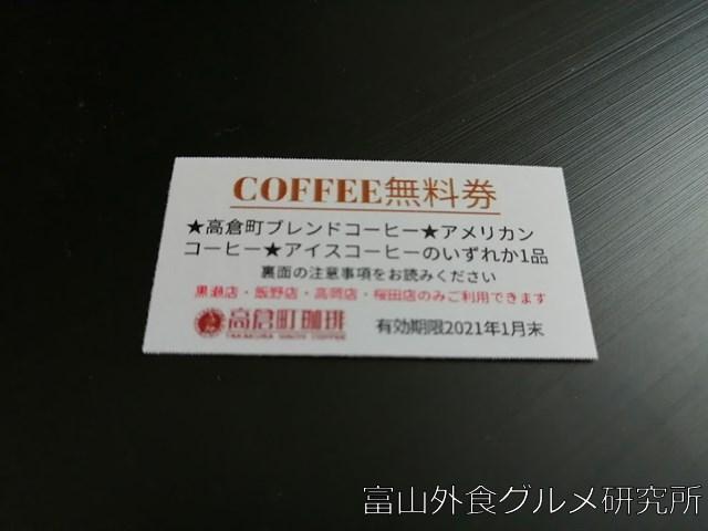 高倉町珈琲 モーニング おすすめ