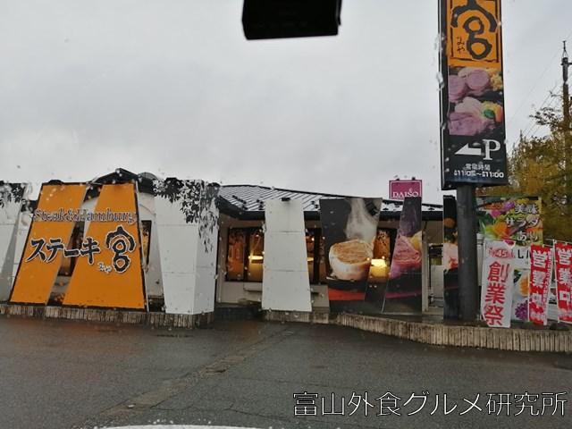 ステーキ宮富山黒瀬店
