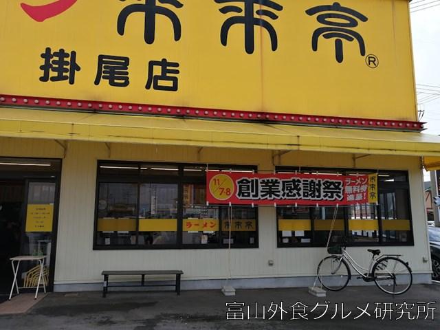 来来亭富山掛尾店
