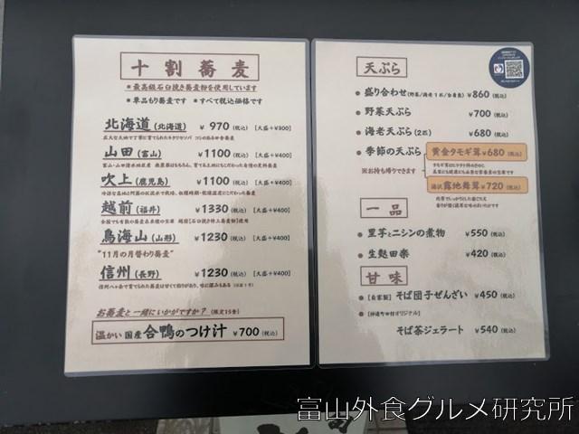 蕎麦 神通町 田村のメニュー