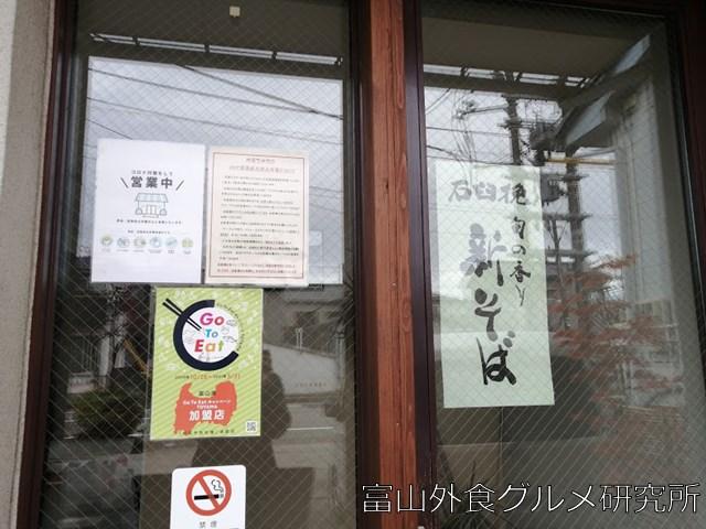 蕎麦 神通町 田村