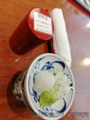 富山 蕎麦 田村 メニュー