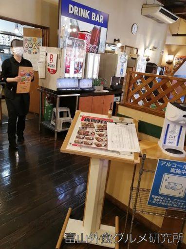 焼肉のバーンズ 富山黒瀬店