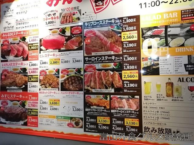 みんなDEステーキ富山店 メニュー