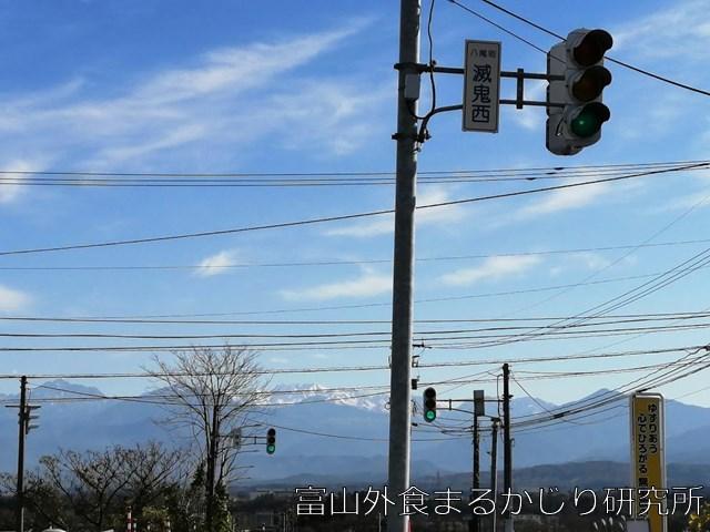 富山 八尾 滅鬼
