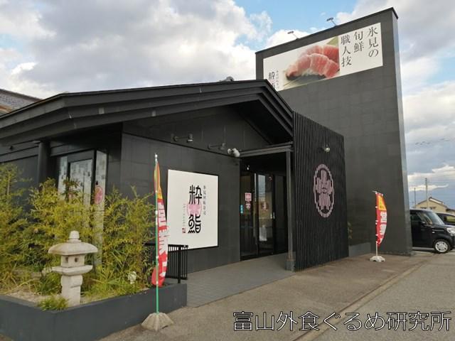 氷見回転寿司 粋ずし富山店