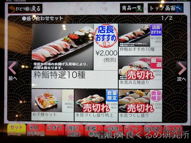 氷見回転寿司 粋鮨 富山