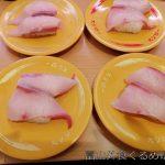 スシロー中川原店の超Go toスシロー!超大切り寒ぶりが最高に美味い!