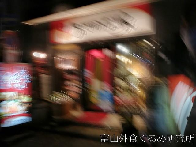 富山市 おさかな家 お刺身