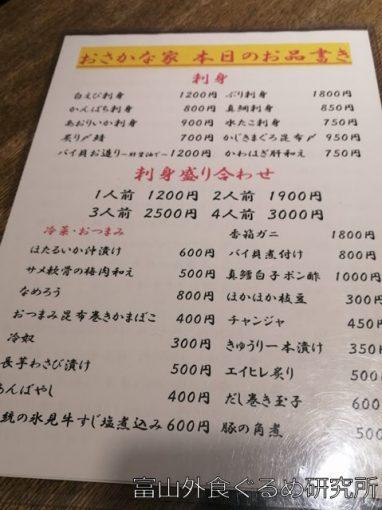 富山市 おさかな家 メニュー