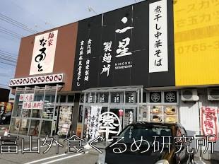 黒部 二星製麺所