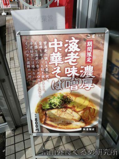 黒部 二星製麺所 メニュー