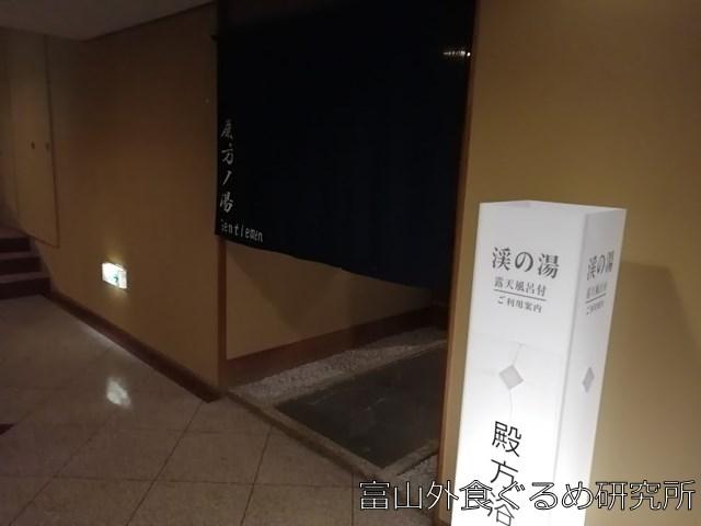 宇奈月温泉 延対寺荘 日帰り入浴