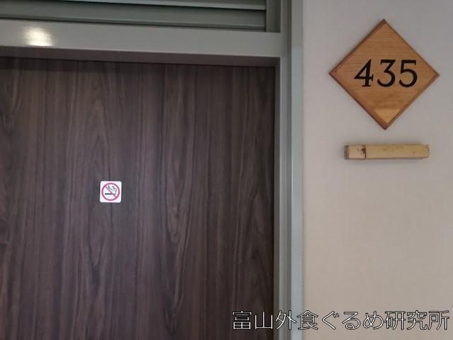 湯快リゾート宇奈月グランドホテル 口コミ