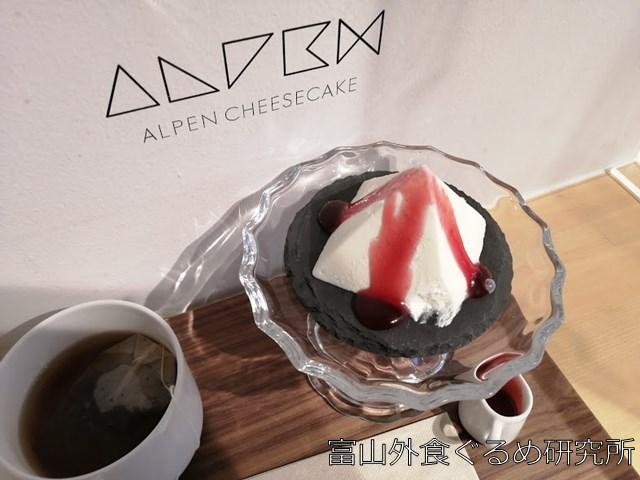 賞味期限10分 アルペンチーズケーキ