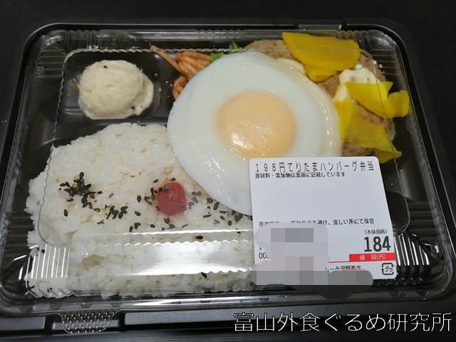 ラムー 富山 店舗 弁当