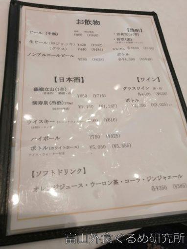 立山国際ホテル 夕食