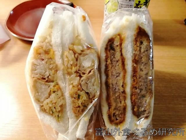 立山サンダーバード サンドイッチ