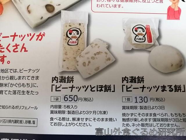 内灘餅のピーナッツとぼ餅