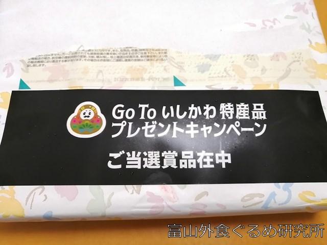 GoToいしかわ特産品プレゼントキャンペーン
