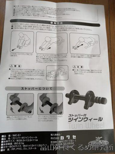 腹筋ローラー ストッパー付ツインウィール