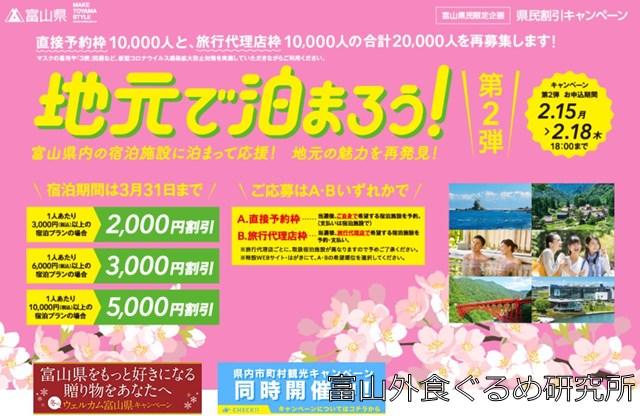 ウェルカム富山キャンペーン