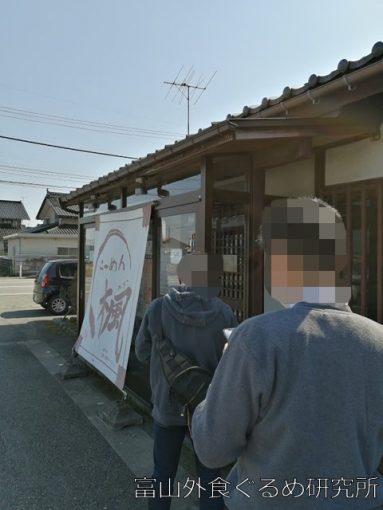 ラーメン楓 富山