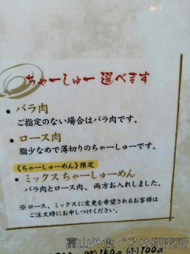 富山 ラーメン楓 メニュー