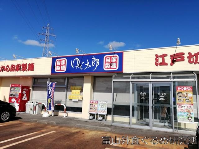 ゆで太郎呉羽本町店
